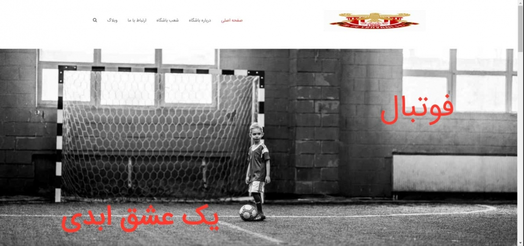 نمونه طراحی سایت باشگاه ورزشی کهکشان